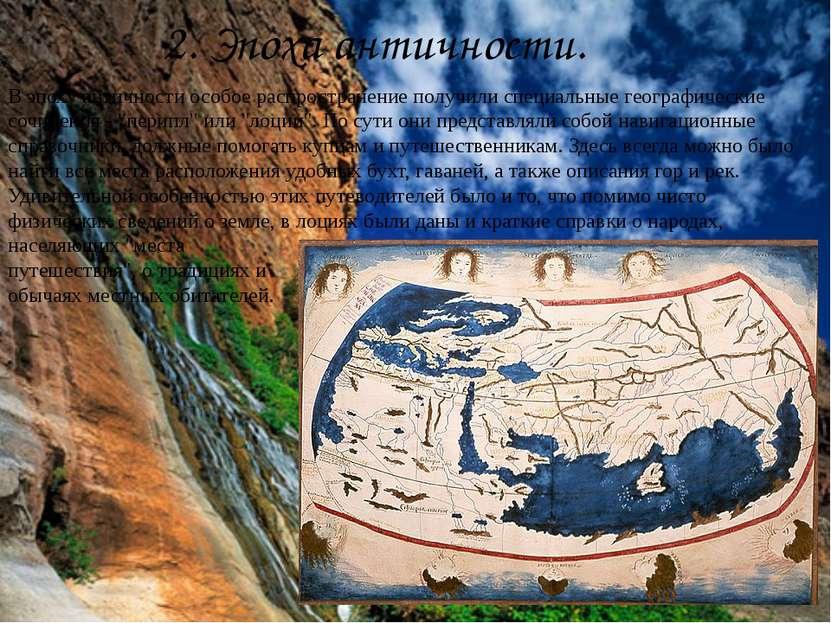 2. Эпоха античности.