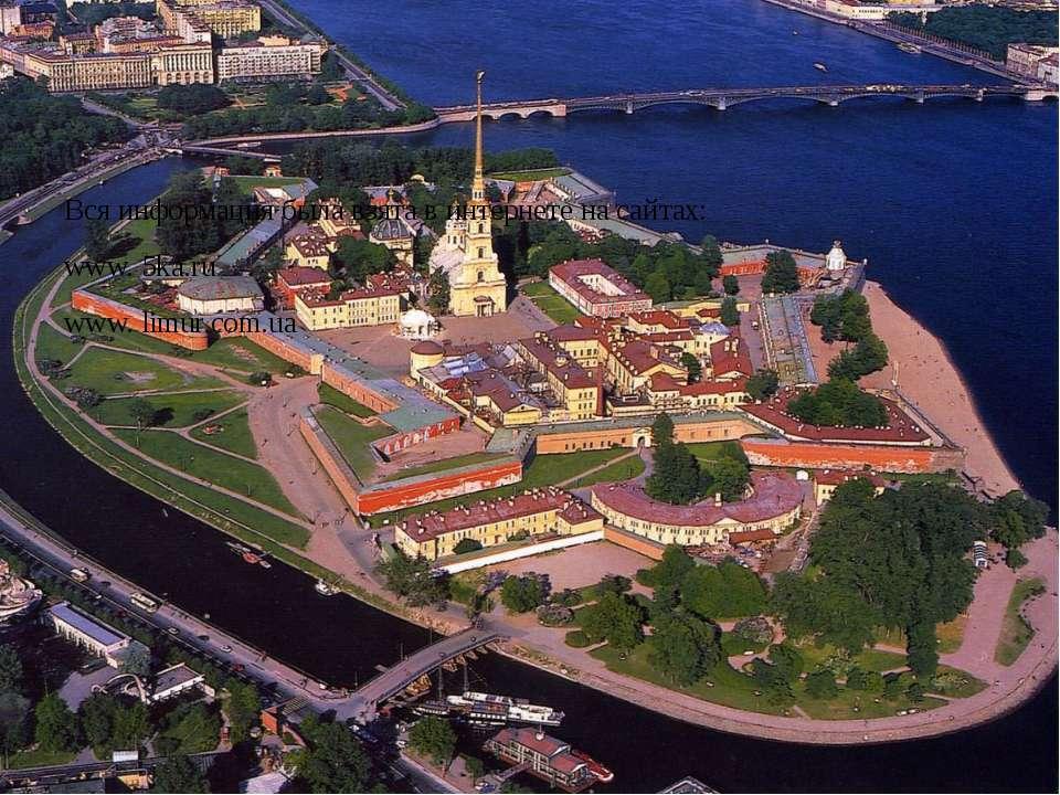 Вся информация была взята в интернете на сайтах: www. 5ka.ru www. limur.com.ua