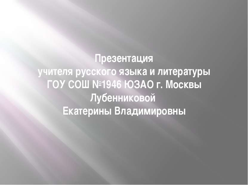Презентация учителя русского языка и литературы ГОУ СОШ №1946 ЮЗАО г. Москвы ...