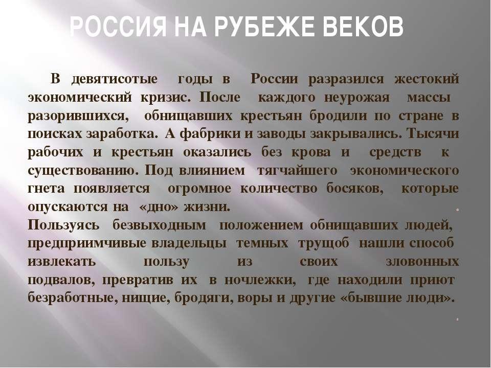 В девятисотые годы в России разразился жестокий экономический кризис. После к...