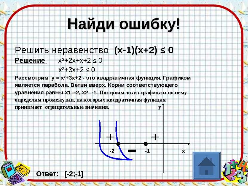 Найди ошибку! Решить неравенство (х-1)(х+2) ≤ 0 Решение: х²+2х+х+2 ≤ 0 х²+3х+...