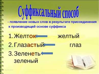 Желток желтый Глазастый глаз Зеленеть зеленый - появление новых слов в резуль...