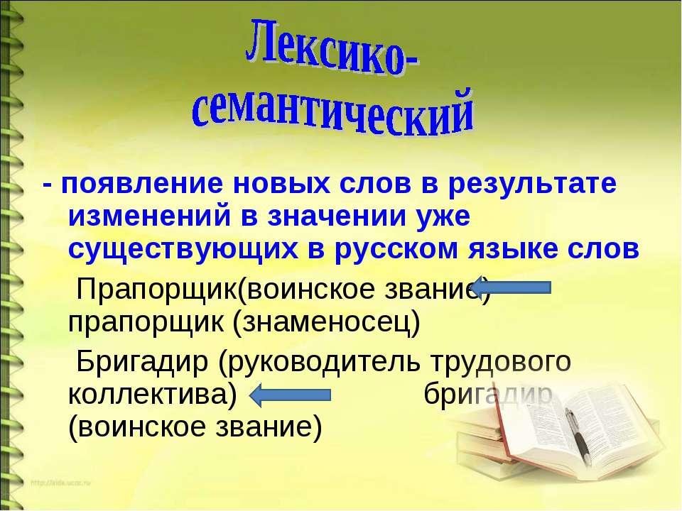 - появление новых слов в результате изменений в значении уже существующих в р...