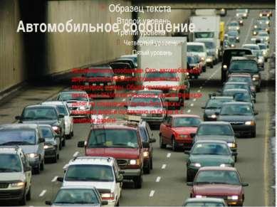 Автомобильное сообщение Автомобильное сообщение Сеть автомобильных дорог дост...