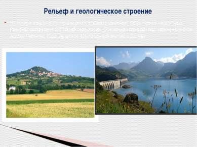 На севере и на западе страны расположены равнинные территории и низкогорья. Р...