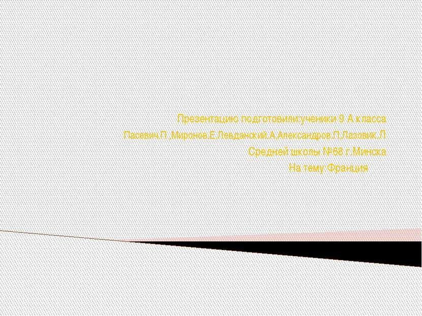 Презентацию подготовили:ученики 9 А класса Пасевич.П ,Миронов.Е,Левданский.А,...
