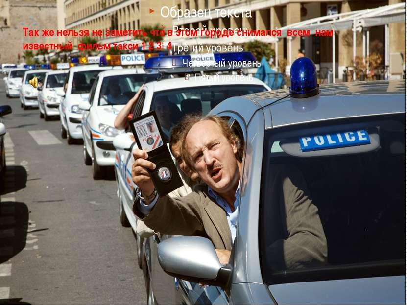 Так же нельзя не заметить что в этом городе снимался всем нам известный фильм...