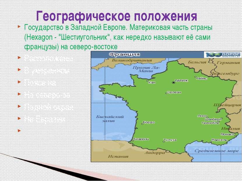 """Государство в Западной Европе. Материковая часть страны (Hexagon - """"Шестиугол..."""