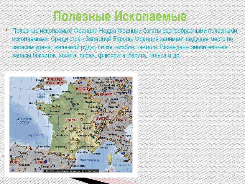 Полезные ископаемые Франции Недра Франции богаты разнообразными полезными иск...