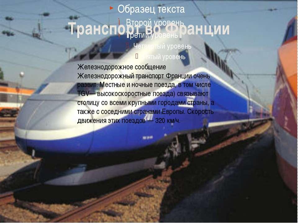Транспорт во Франции Железнодорожное сообщение Железнодорожный транспорт Фран...