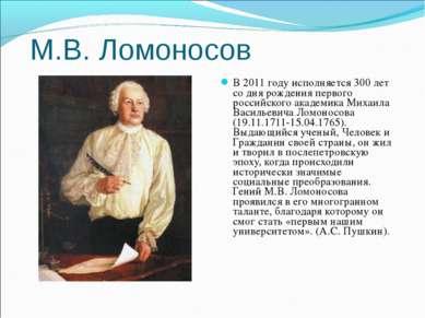 М.В. Ломоносов В 2011 году исполняется 300 лет со дня рождения первого россий...