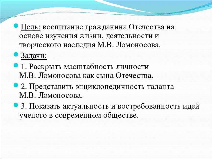 Цель: воспитание гражданина Отечества на основе изучения жизни, деятельности ...
