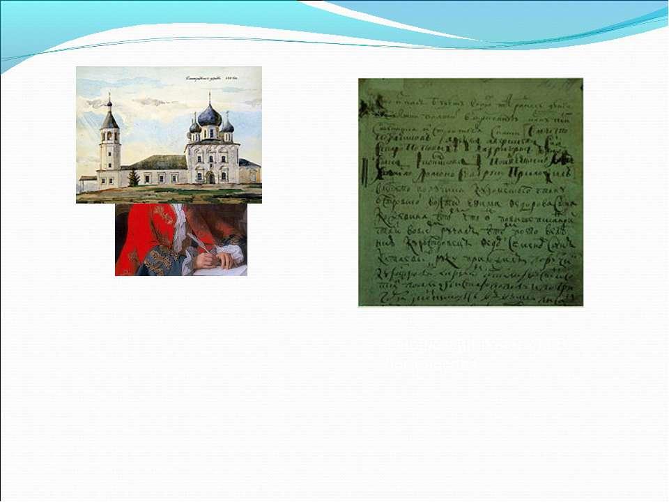Юношеский почерк М.В. Ломоносова