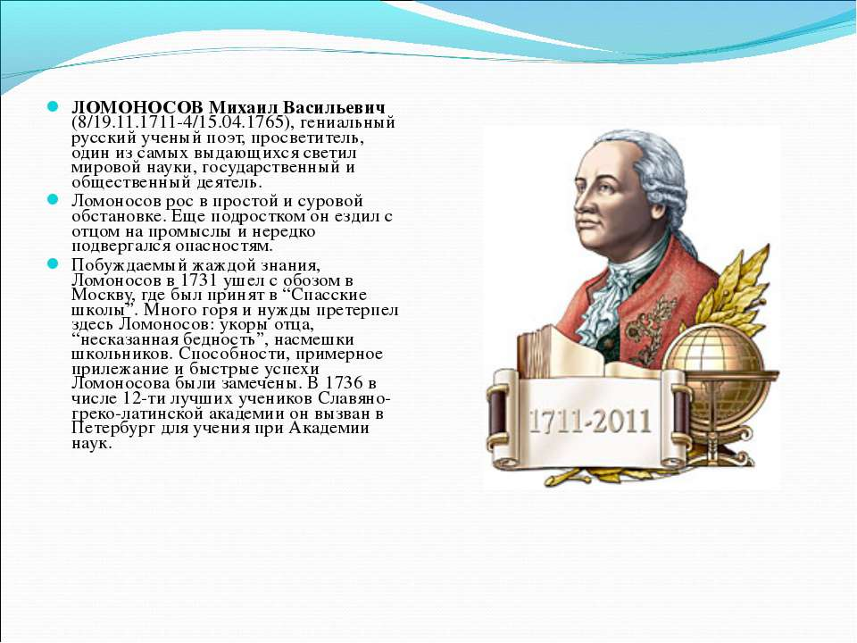 ЛОМОНОСОВ Михаил Васильевич (8/19.11.1711-4/15.04.1765), гениальный русский у...