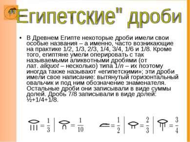 В Древнем Египте некоторые дроби имели свои особые названия – а именно, часто...