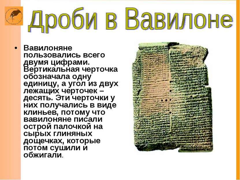 Вавилоняне пользовались всего двумя цифрами. Вертикальная черточка обозначала...