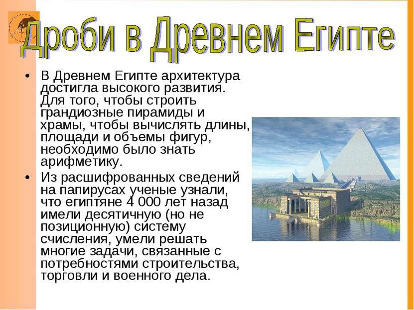 В Древнем Египте архитектура достигла высокого развития. Для того, чтобы стро...