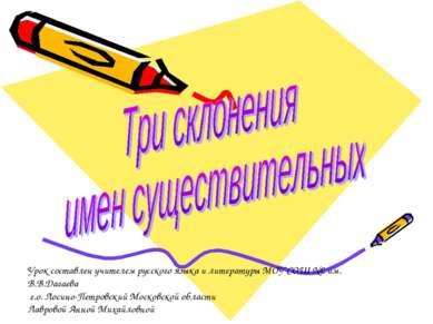 Урок составлен учителем русского языка и литературы МОУ СОШ №2 им. В.В.Дагаев...