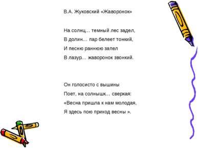 В.А. Жуковский «Жаворонок» На солнц… темный лес задел, В долин… пар белеет то...
