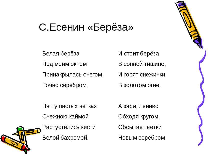 С.Есенин «Берёза» Белая берёза Под моим окном Принакрылась снегом, Точно сере...