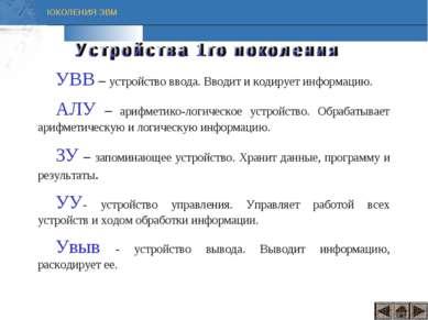УВВ – устройство ввода. Вводит и кодирует информацию. АЛУ – арифметико-логиче...
