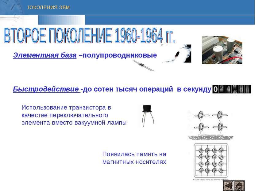 Элементная база –полупроводниковые Быстродействие -до сотен тысяч операций в ...