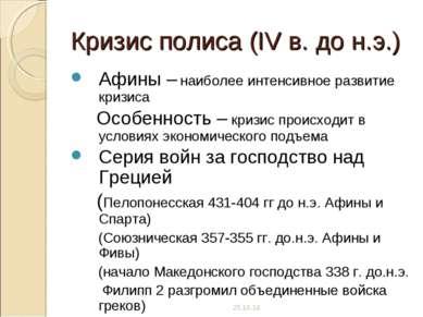 Кризис полиса (IV в. до н.э.) Афины – наиболее интенсивное развитие кризиса О...