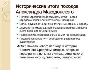Исторические итоги походов Александра Македонского Полисы утратили независимо...
