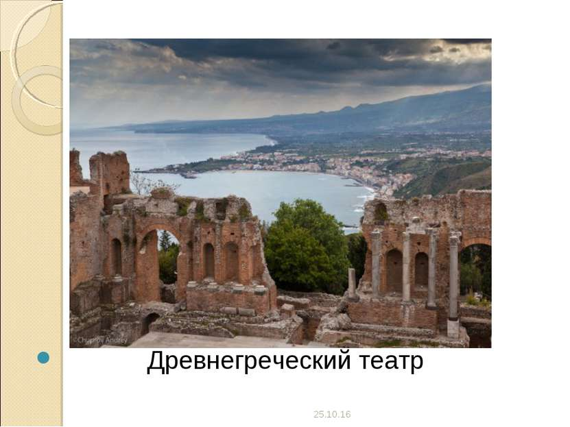 Древнегреческий театр *