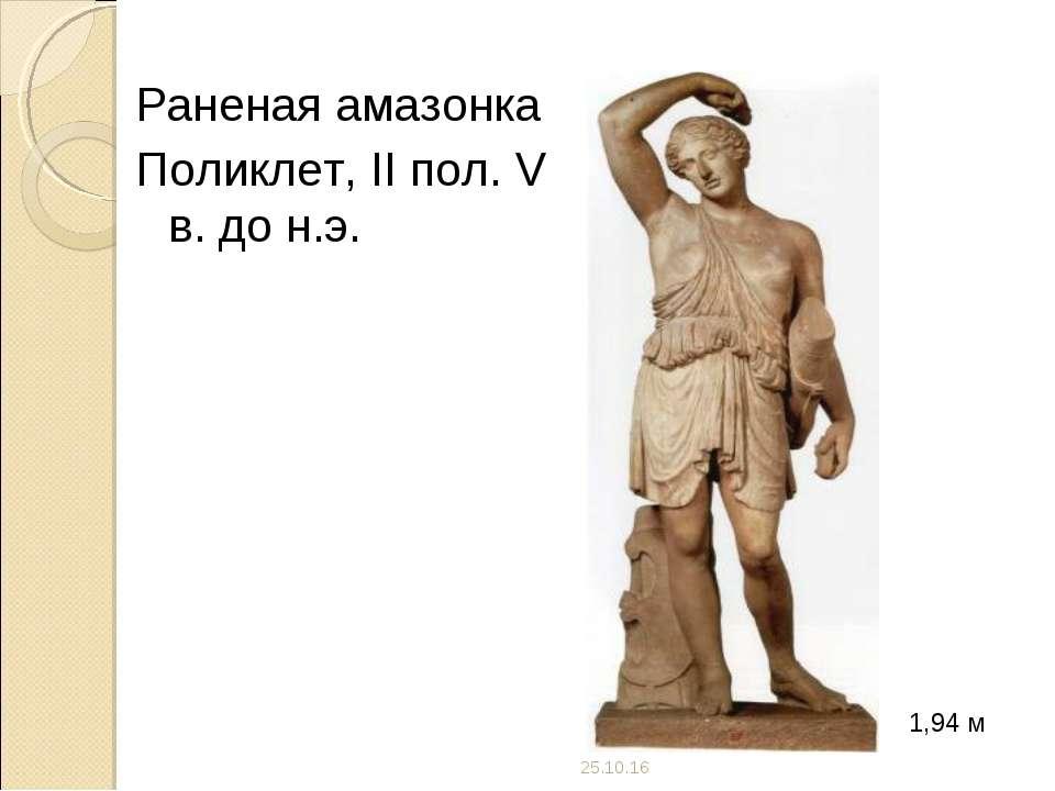 Раненая амазонка Поликлет, II пол. V в. до н.э. * 1,94м