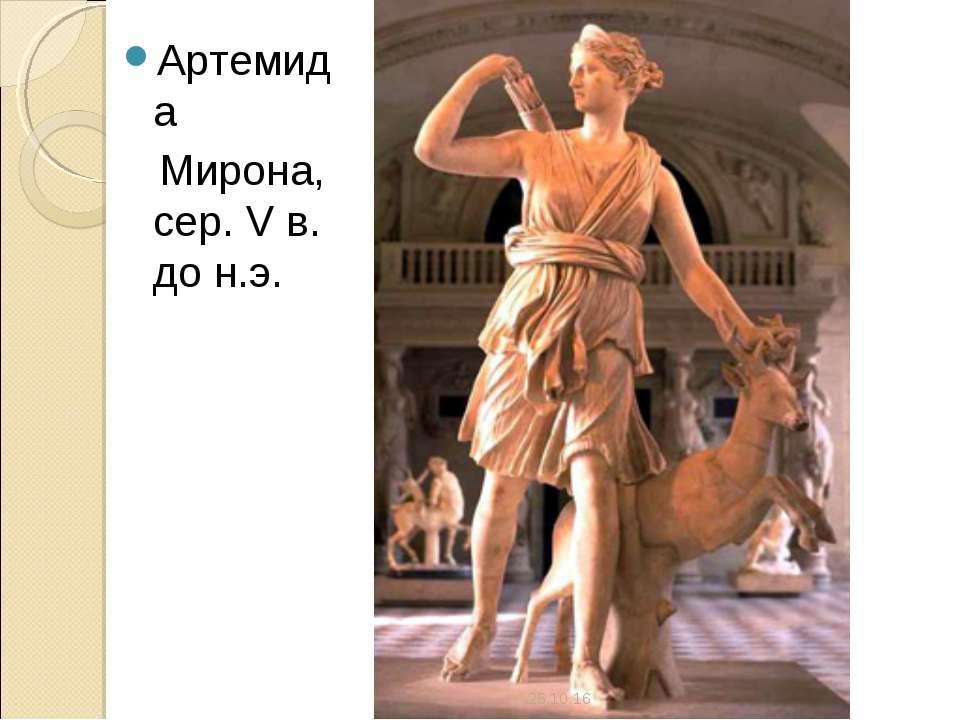 Артемида Мирона, сер. V в. до н.э. *