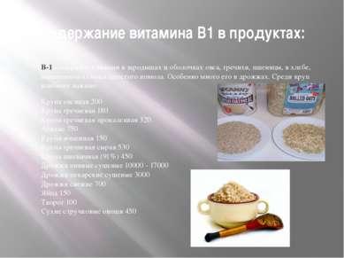 Содержание витамина В1 в продуктах: В-1,Содержится тиамин в зародышах и оболо...