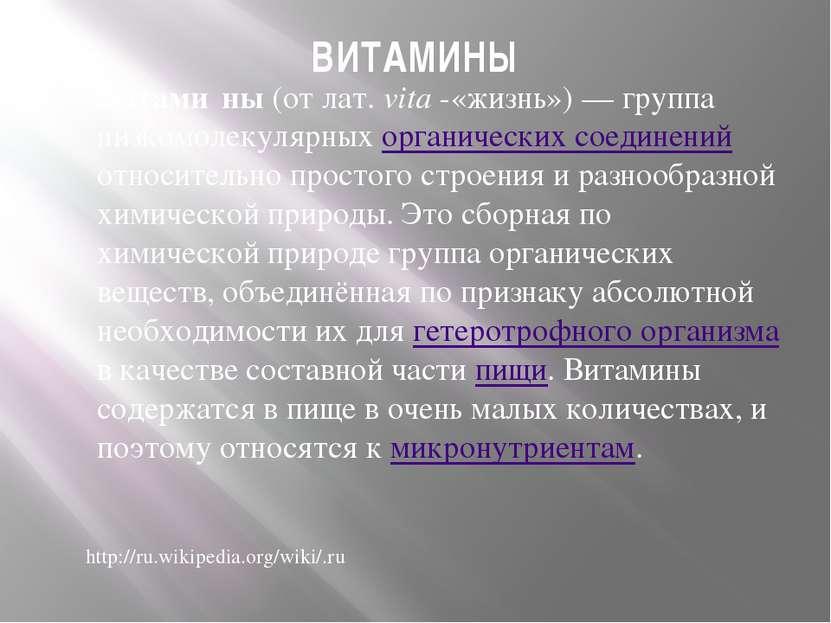 ВИТАМИНЫ Витами ны(от лат. vita -«жизнь») — группа низкомолекулярных органич...