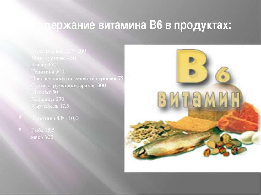 Содержание витамина В6 в продуктах: Мука ржаная 32% 200 Яйца куриные 450 Кака...