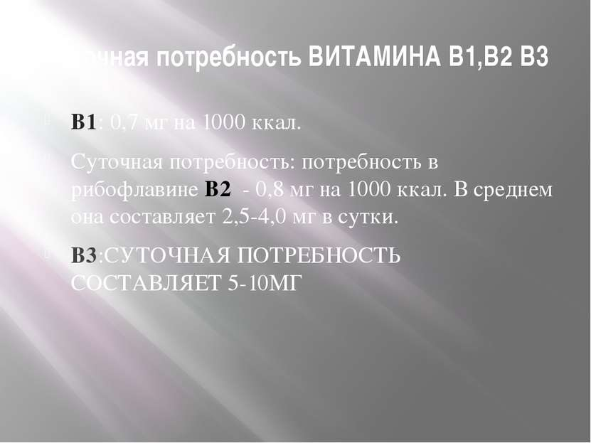 Суточная потребность ВИТАМИНА В1,В2 В3 В1: 0,7 мг на 1000 ккал. Суточная потр...