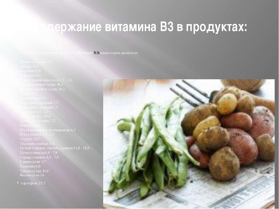 Содержание витамина В3 в продуктах: Содержание никотиновой кислоты (Витамина ...