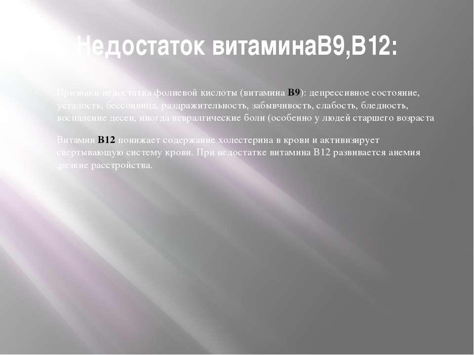Недостаток витаминаВ9,В12: Признаки недостатка фолиевой кислоты (витамина B9)...