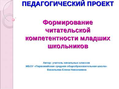 Автор: учитель начальных классов МБОУ «Первомайская средняя общеобразовательн...