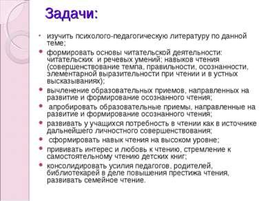 Задачи: изучить психолого-педагогическую литературу по данной теме; формирова...