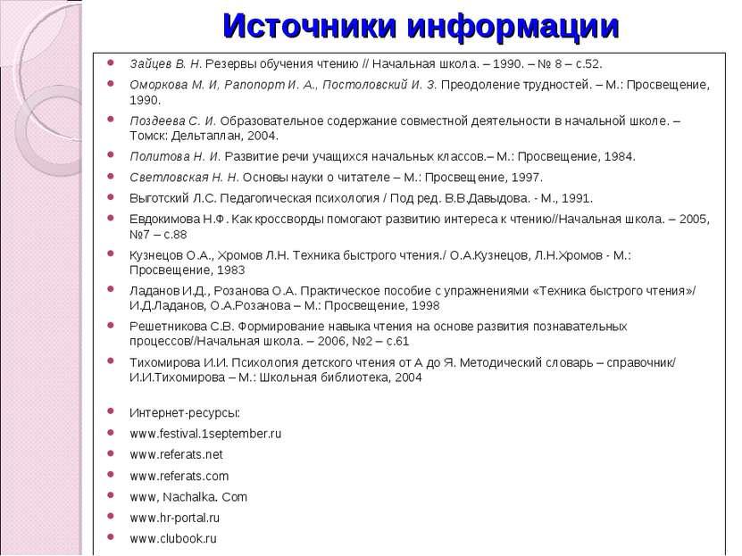 Источники информации Зайцев В. Н. Резервы обучения чтению // Начальная школа....