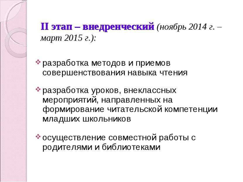 II этап – внедренческий (ноябрь 2014 г. – март 2015 г.): разработка методов и...