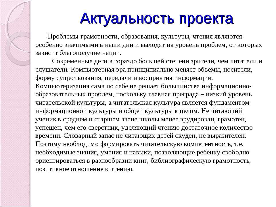 Актуальность проекта Проблемы грамотности, образования, культуры, чтения явля...