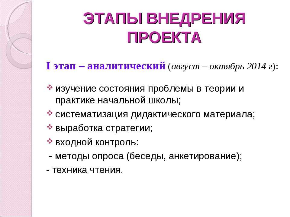 ЭТАПЫ ВНЕДРЕНИЯ ПРОЕКТА I этап – аналитический (август – октябрь 2014 г): изу...