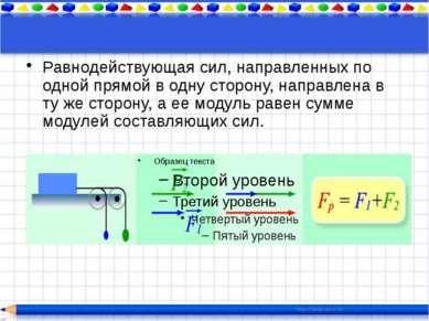 По III закону Ньютона, силы взаимодействия любой пары тел равны по величине и...