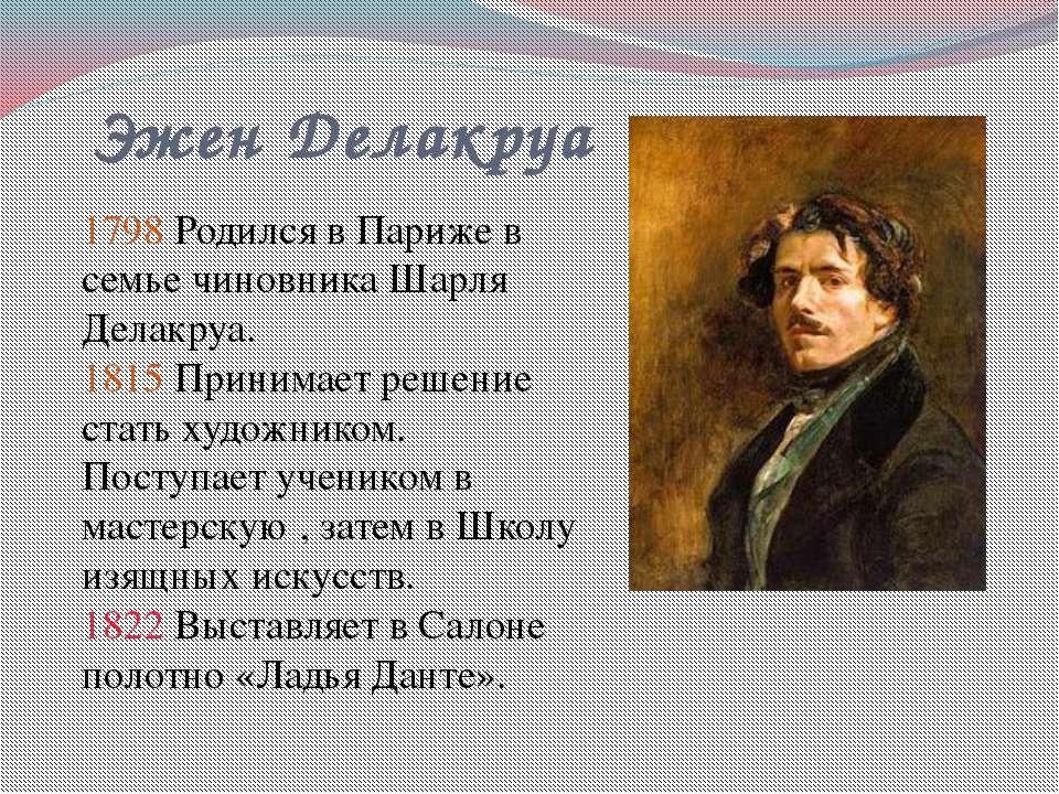Эжен Делакруа 1798 Родился в Париже в семье чиновника Шарля Делакруа. 1815 Пр...