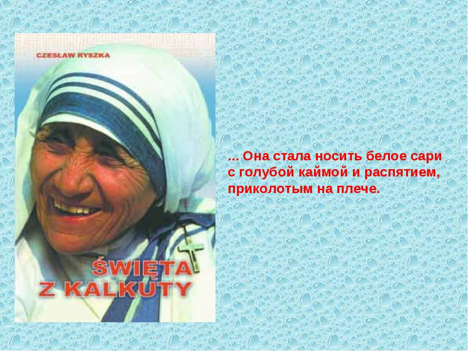 ... Она стала носить белое сари с голубой каймой и распятием, приколотым на п...