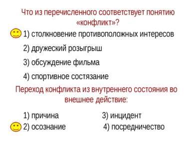 Что из перечисленного соответствует понятию «конфликт»? 1) столкновение проти...