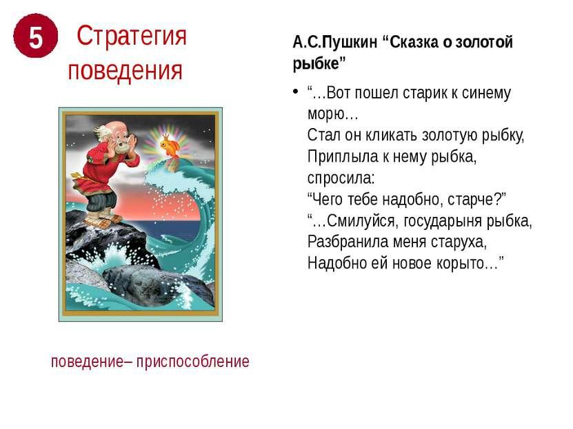 """поведение– приспособление А.С.Пушкин """"Сказка о золотой рыбке"""" """"…Вот пошел ста..."""