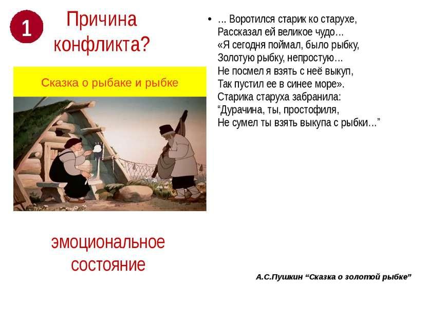 """А.С.Пушкин """"Сказка о золотой рыбке"""" … Воротился старик ко старухе, Рассказал ..."""