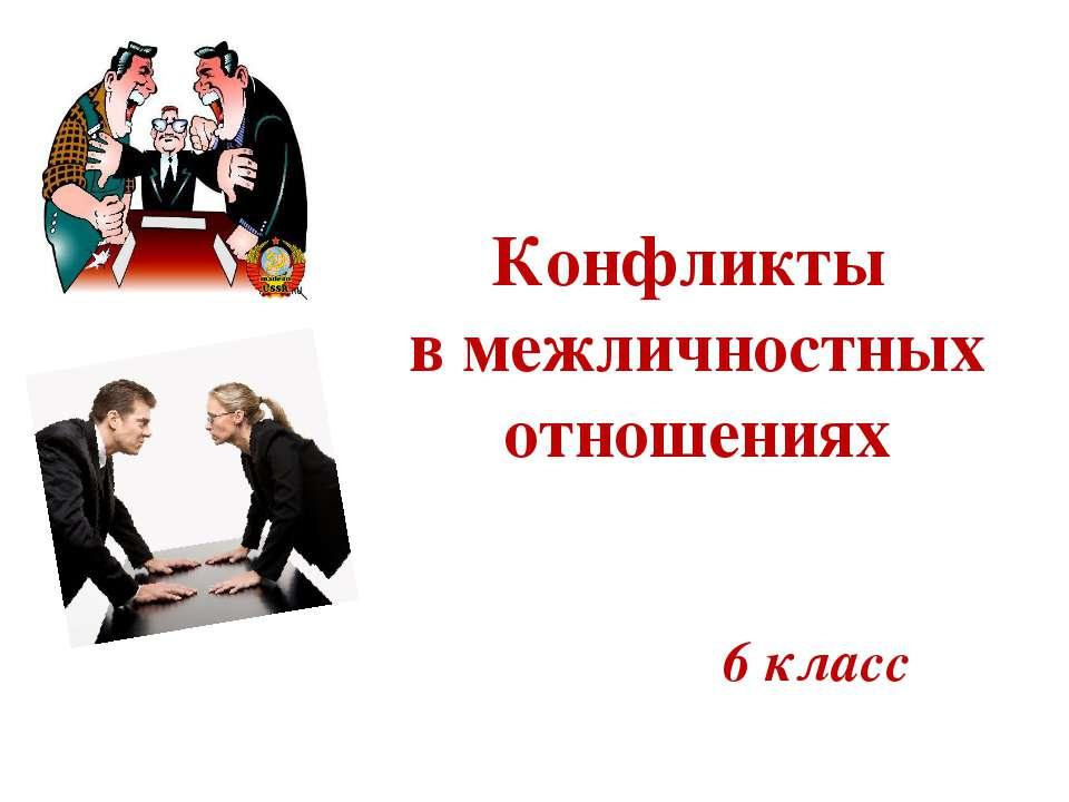 6 класс Конфликты в межличностных отношениях